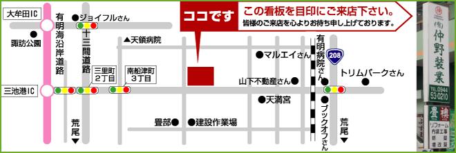 有限会社 仲野装業の地図です。